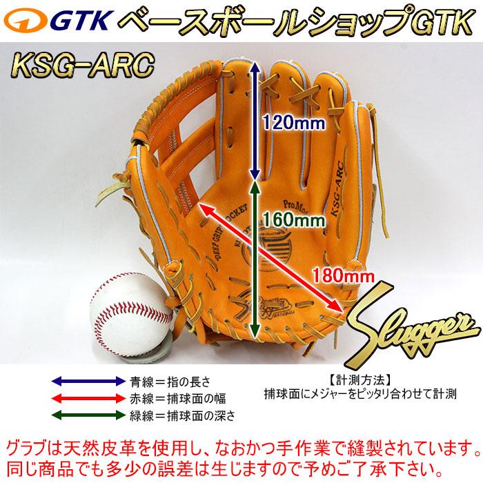 久保田スラッガーの硬式用グラブ KSG-ARC DPオレンジ