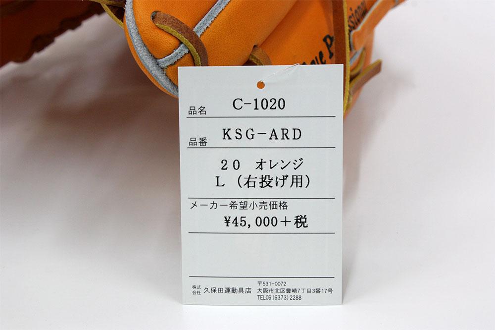 久保田スラッガーの硬式用グラブ KSG-ARD エビデンス
