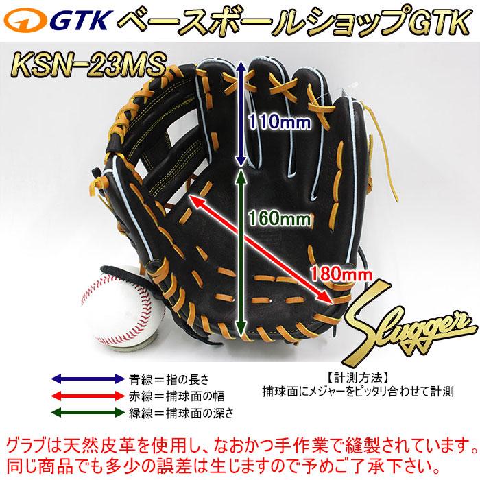 久保田スラッガーの軟式用グラブ KSN-23SE ブラック
