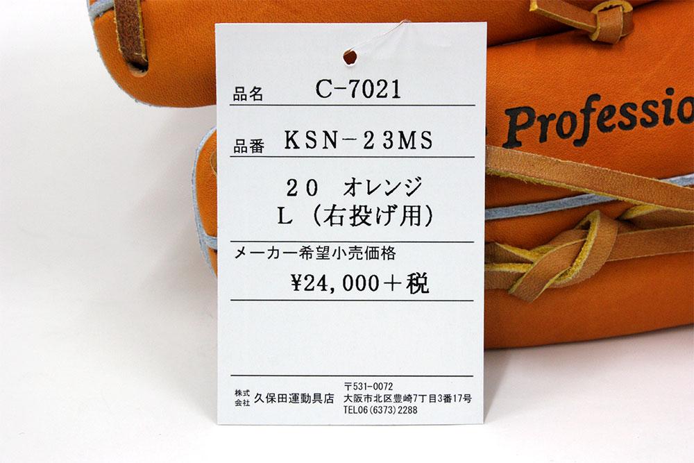 久保田スラッガーの軟式用グラブ KSN-23MS エビデンス