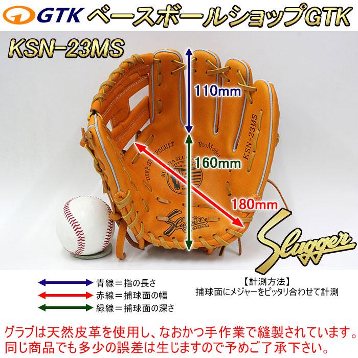 久保田スラッガーの軟式用グラブ KSN-23MS KSオレンジ