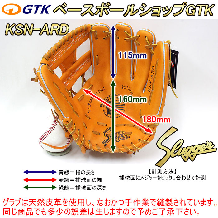 久保田スラッガーの軟式用グラブ KSN-ARC KSオレンジ