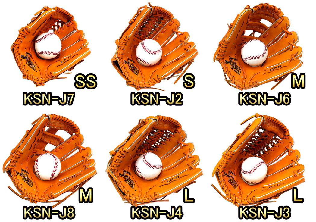 久保田スラッガーの少年軟式用グローブ KSNシリーズ