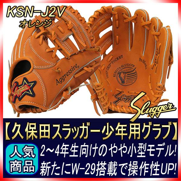 少年軟式用グローブ KSN-J2V