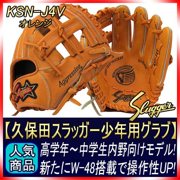 少年軟式用グローブ KSN-J4V