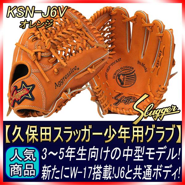 少年軟式用グローブ KSN-J6V