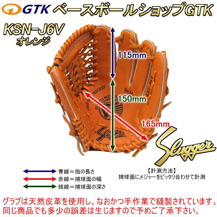 少年軟式用グローブ サイズ表 KSN-J6V
