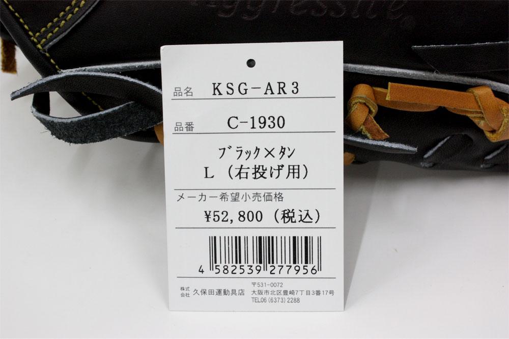 久保田スラッガーの硬式用グラブ KSG-AR3 エビデンス