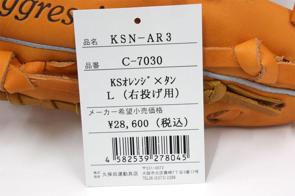 久保田スラッガーの軟式用グラブ KSN-AR3 エビデンス