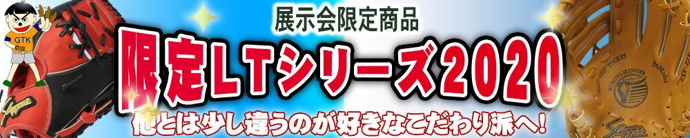 久保田スラッガー限定商品