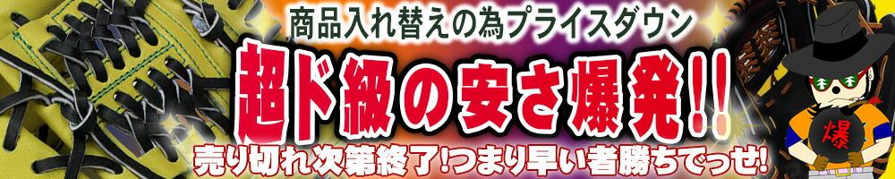 久保田スラッガー特価品