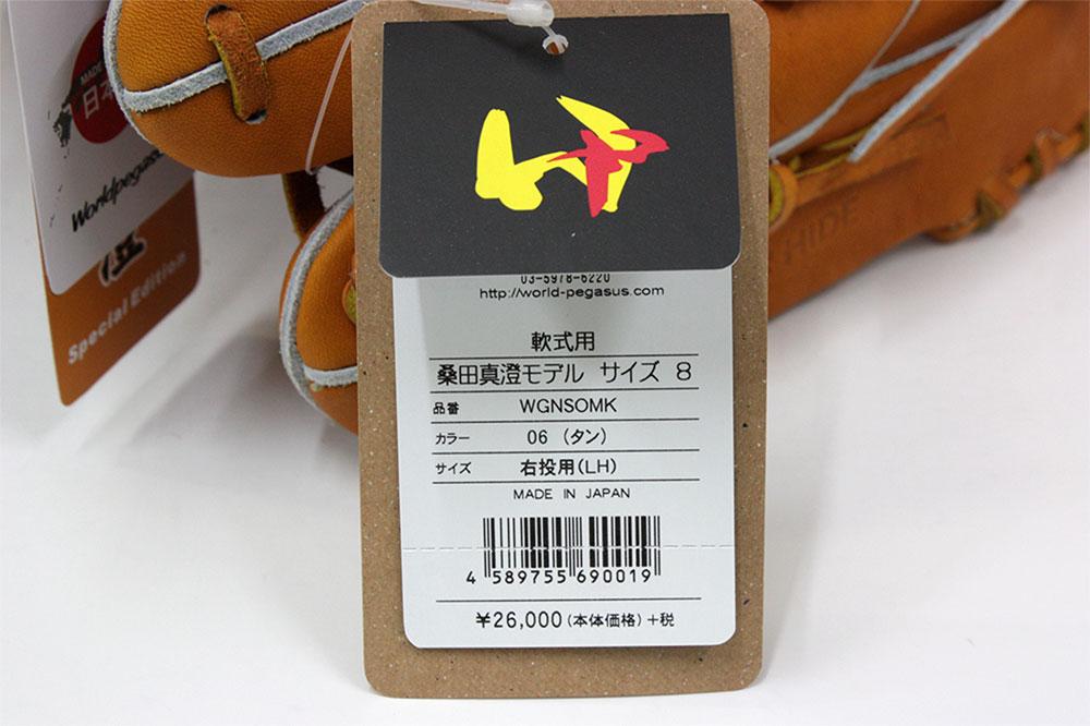 桑田真澄モデル