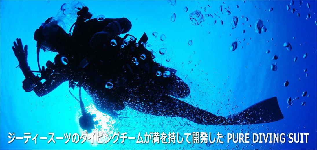 ダイビングスーツ