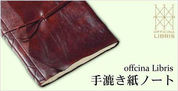 手漉き紙ノート