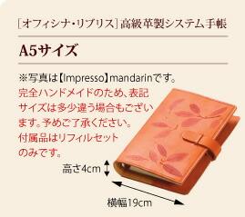 [オフィシナ・リブリス]高級革製システム手帳カバー/ミニ6穴サイズ/※写真は【Impresso】mandarinです。/完全ハンドメイドのため、表記サイズは多少違う場合もございます。予めご了承ください。/高さ3cm/横幅11cm