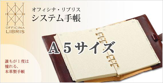 システム手帳・A5