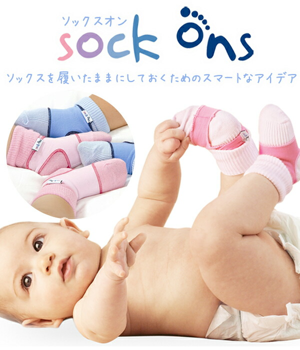 Sock Ons - Amazing Value Pack Keep Baby Socks On! Baby Sock Holders 3 Pack 1 x White, 1 x Fuchsia, 1 x Baby Pink 6-12 Months