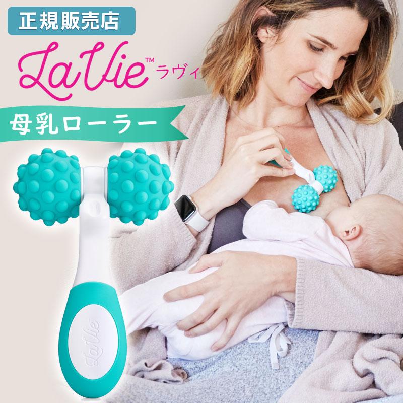 母乳ローラー