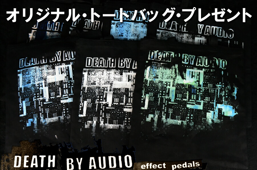Death By Audioバッグ・プレゼント