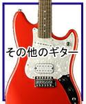 その他ギター