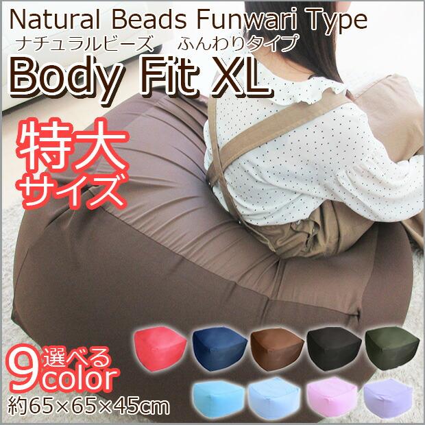 【ビーズクッション】bodyFitXL【5,990円】