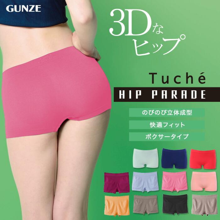 Tuche(トゥシェ)/ボクサーショーツ 立体成型