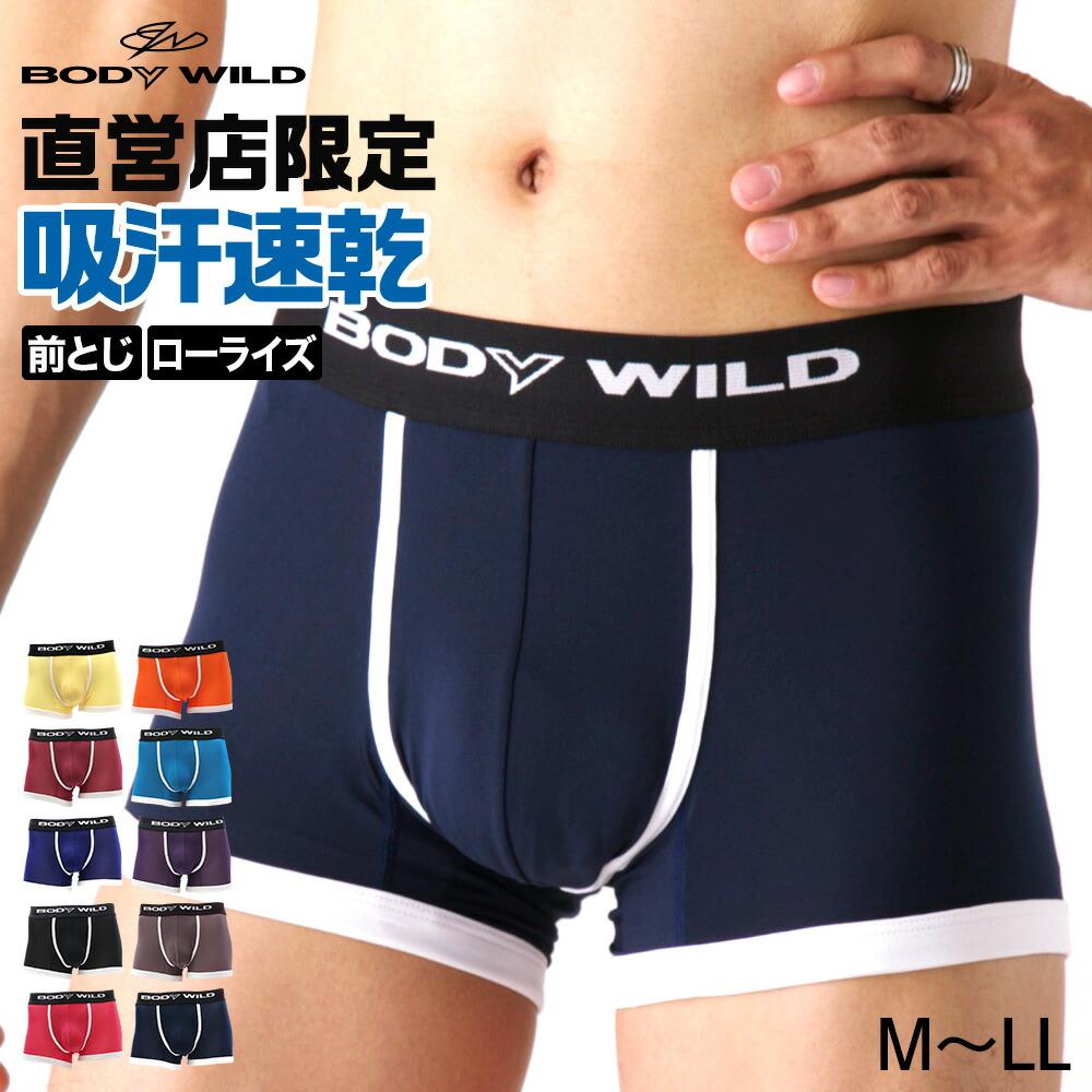 BODY WILD(ボディワイルド)/ローライズボクサー(前とじ)(紳士)
