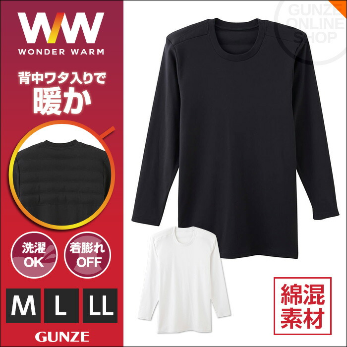 WONDER WARM(ワンダーウォーム)/長袖丸首Tシャツ