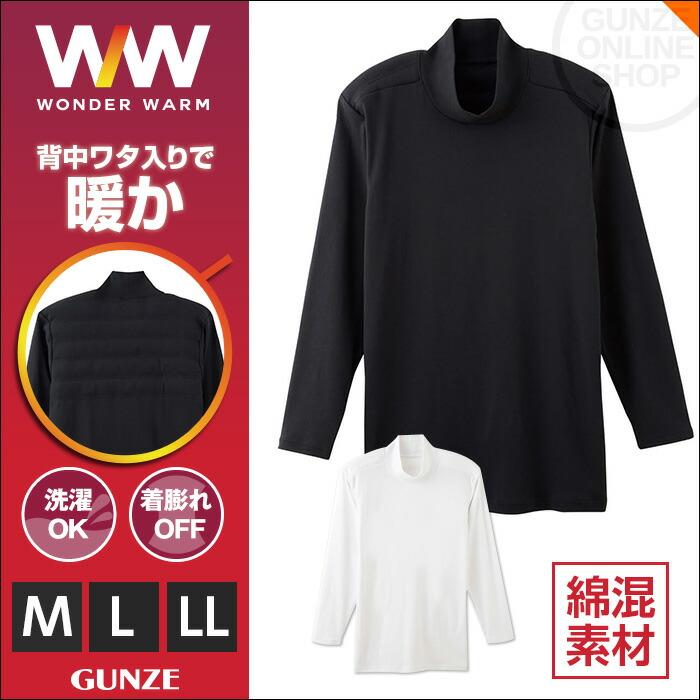 WONDER WARM(ワンダーウォーム)/長袖ハイネックシャツ