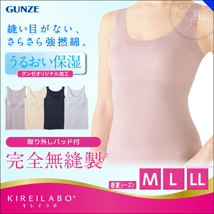 KIREILABO(キレイラボ)/綿混/ラン型インナー(パッド付)