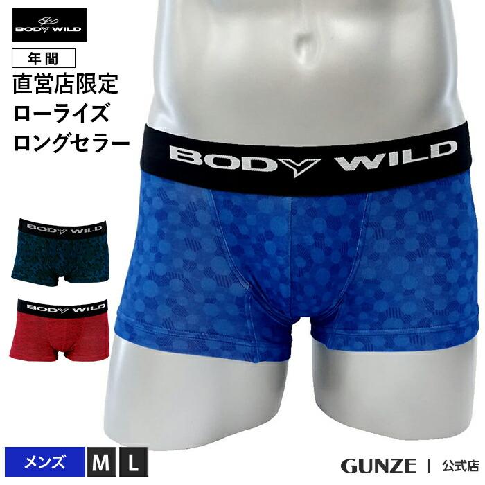 BODY WILD(ボディワイルド)/ローライズ ボクサー(前とじ)(紳士)