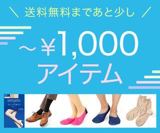 1,000円以下アイテム