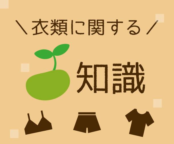 衣類に関する豆知識