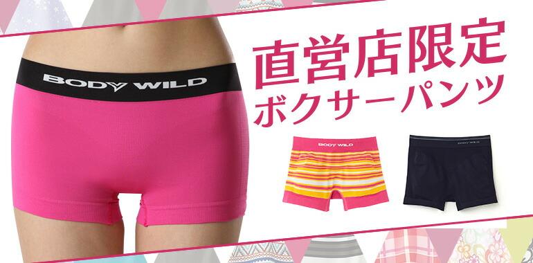 BODYWILD 直営店限定レディースアイテム