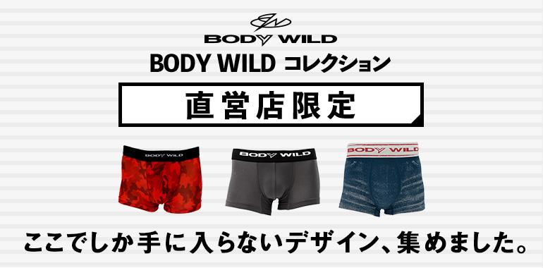 【BODY WILD】直営店でしか買えない限定アイテム!