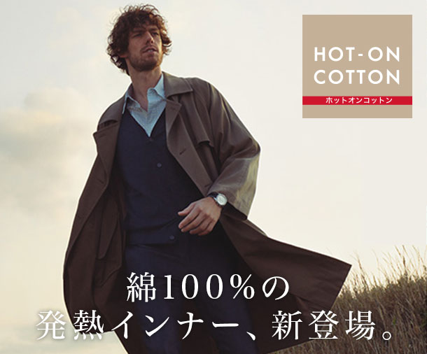 HOT-ON COTTON 綿100%