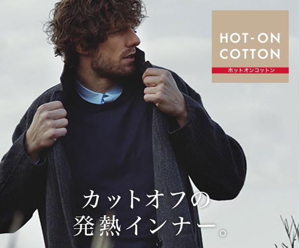HOT-ON COTTON カットオフ