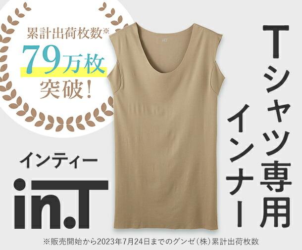 Tシャツ専用インナー