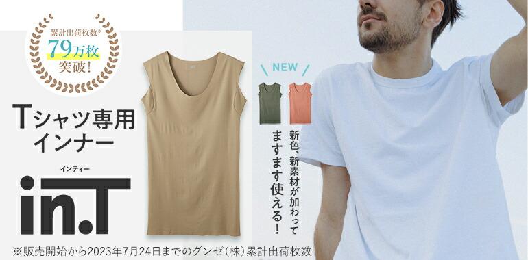 汗取りパッド付 インナーシャツ (インティー) [グンゼ] クルーネックスリーブレス メンズ in.T OFFシリーズ CUT YG Tシャツ専用
