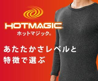HOTMAGICメンズ