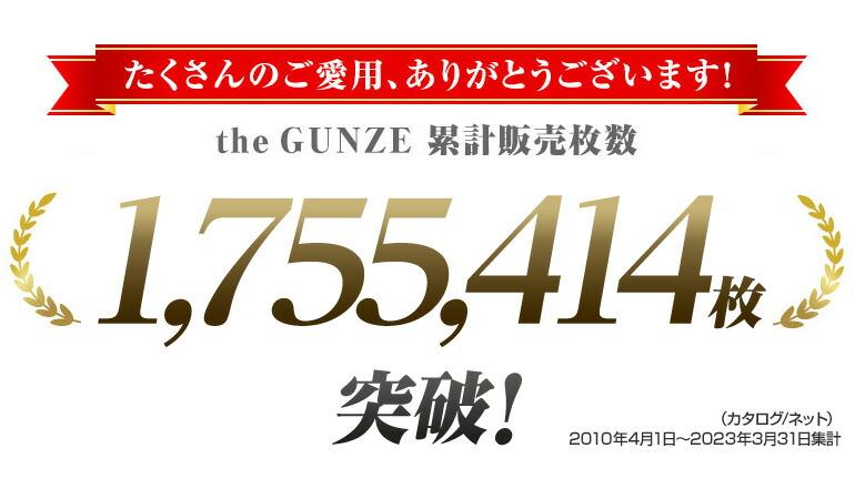 たくさんのご愛用、ありがとうございます/the GUNZE(レディス)累計販売枚数/152,386枚突破