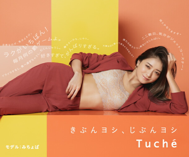 Tuche
