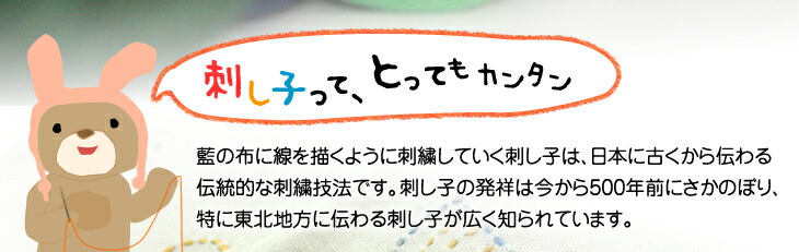 日本の伝統刺し子について