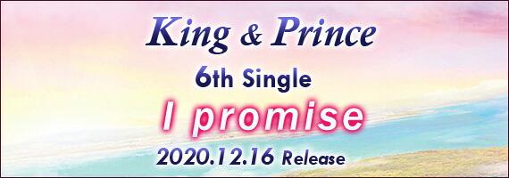 King & Prince