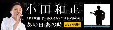 小田和正/オールタイム・ベストアルバム  「あの日あの時」