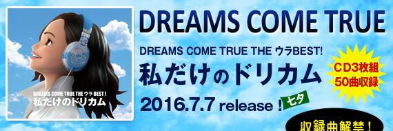 DREAMS COME TRUE THE ウラBEST! 私だけのドリカム2016