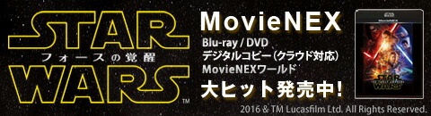 スター・ウォーズ/フォースの覚醒 MovieNEX