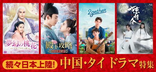 中国・タイ ドラマ