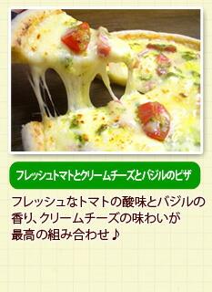 フレッシュトマトとクリームチーズとバジルのピザ
