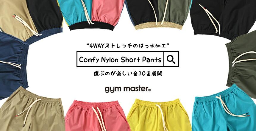 Comfy Nylonショーツ